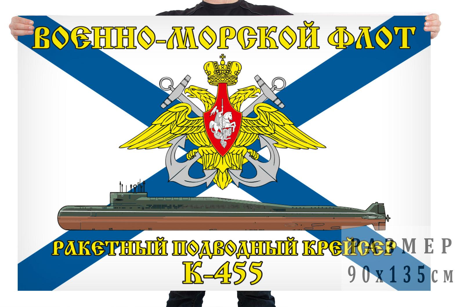 Флаг ракетного подводного крейсера К-445