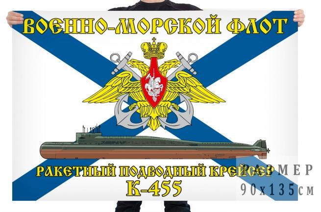 Флаг ракетного подводного крейсера К 445