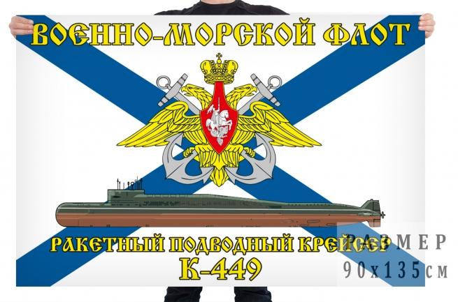 Флаг ракетного подводного крейсера К 449