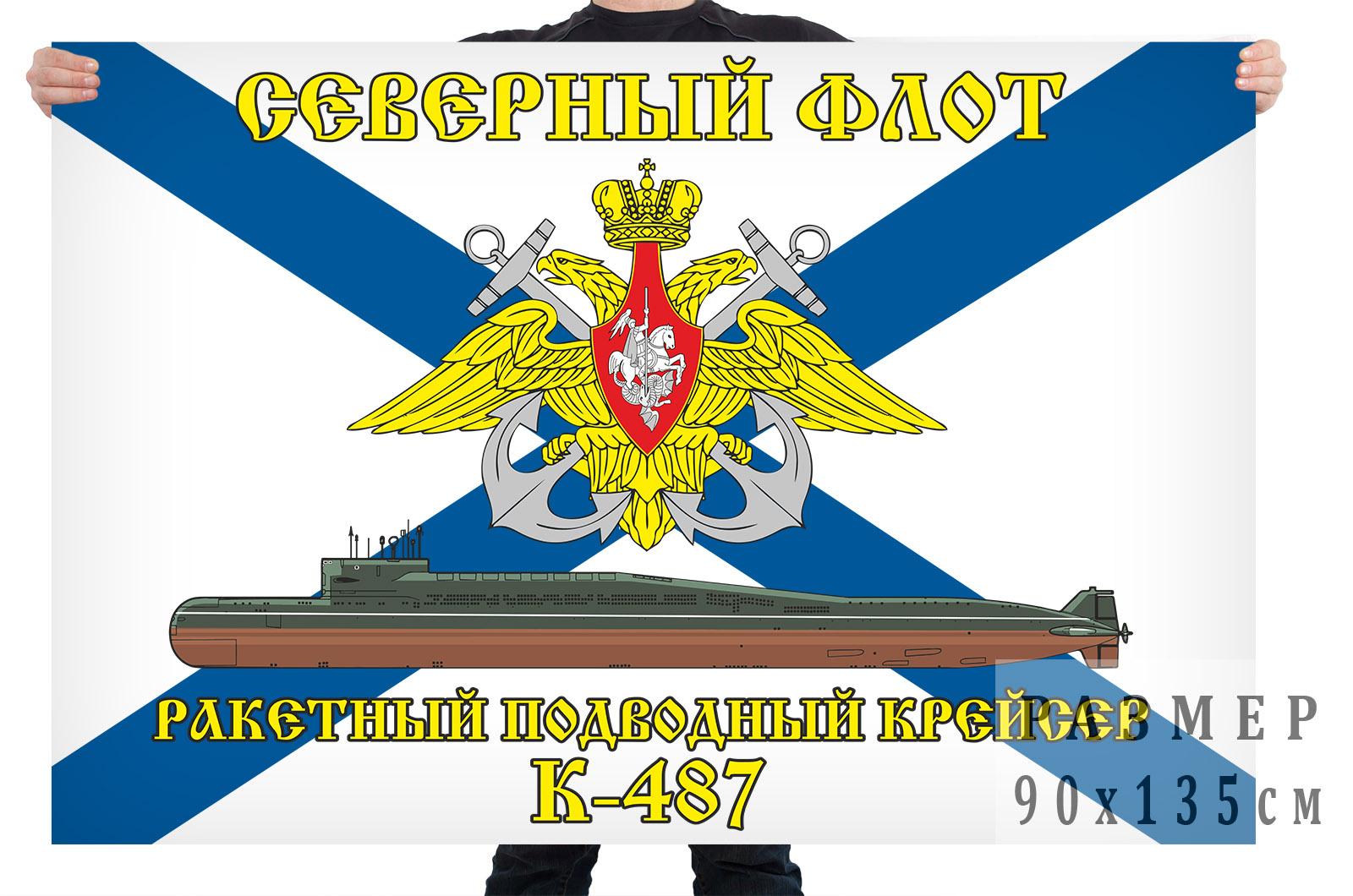 Флаг ракетного подводного крейсера К 487