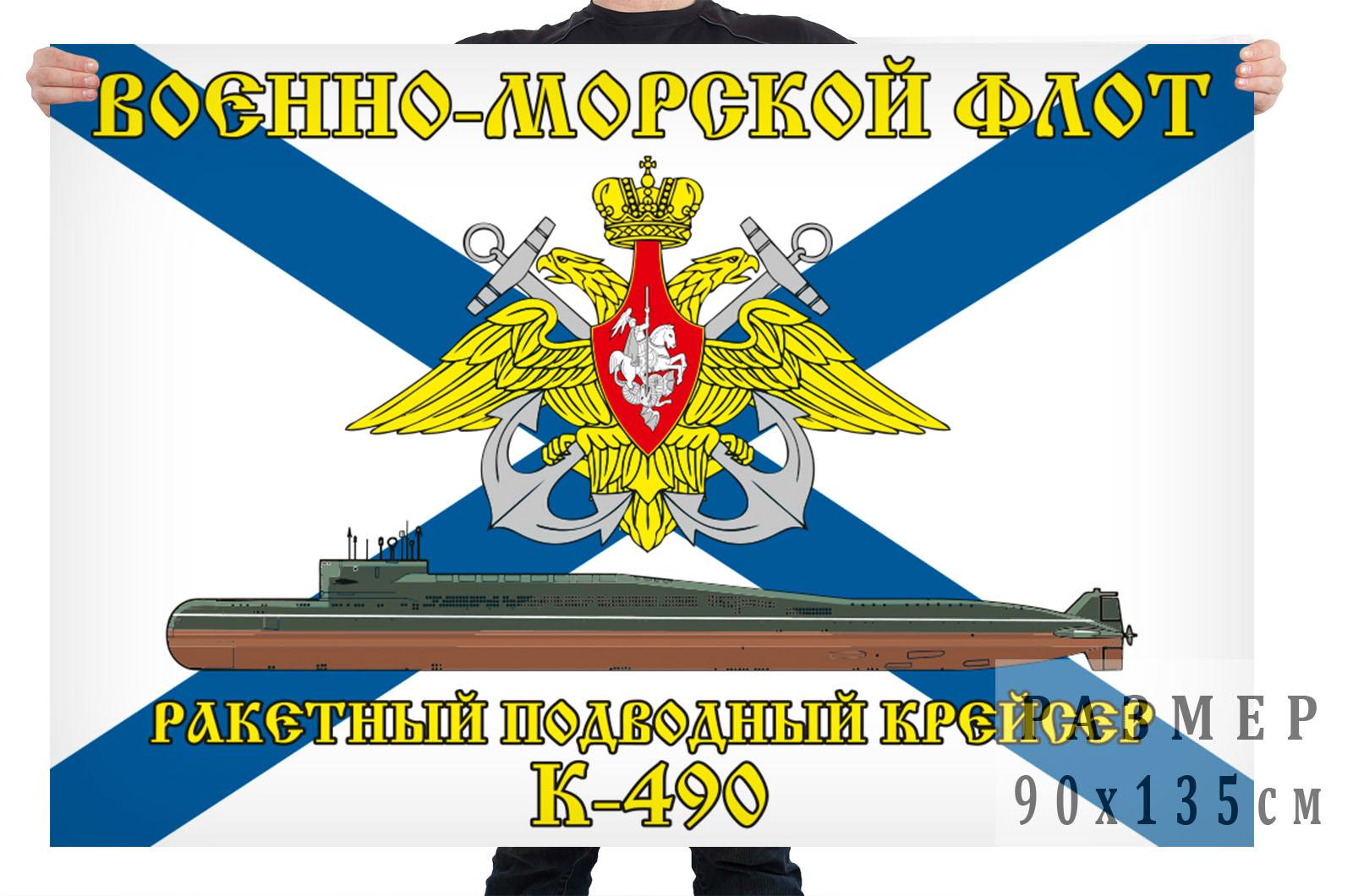 Флаг ракетного подводного крейсера К-490