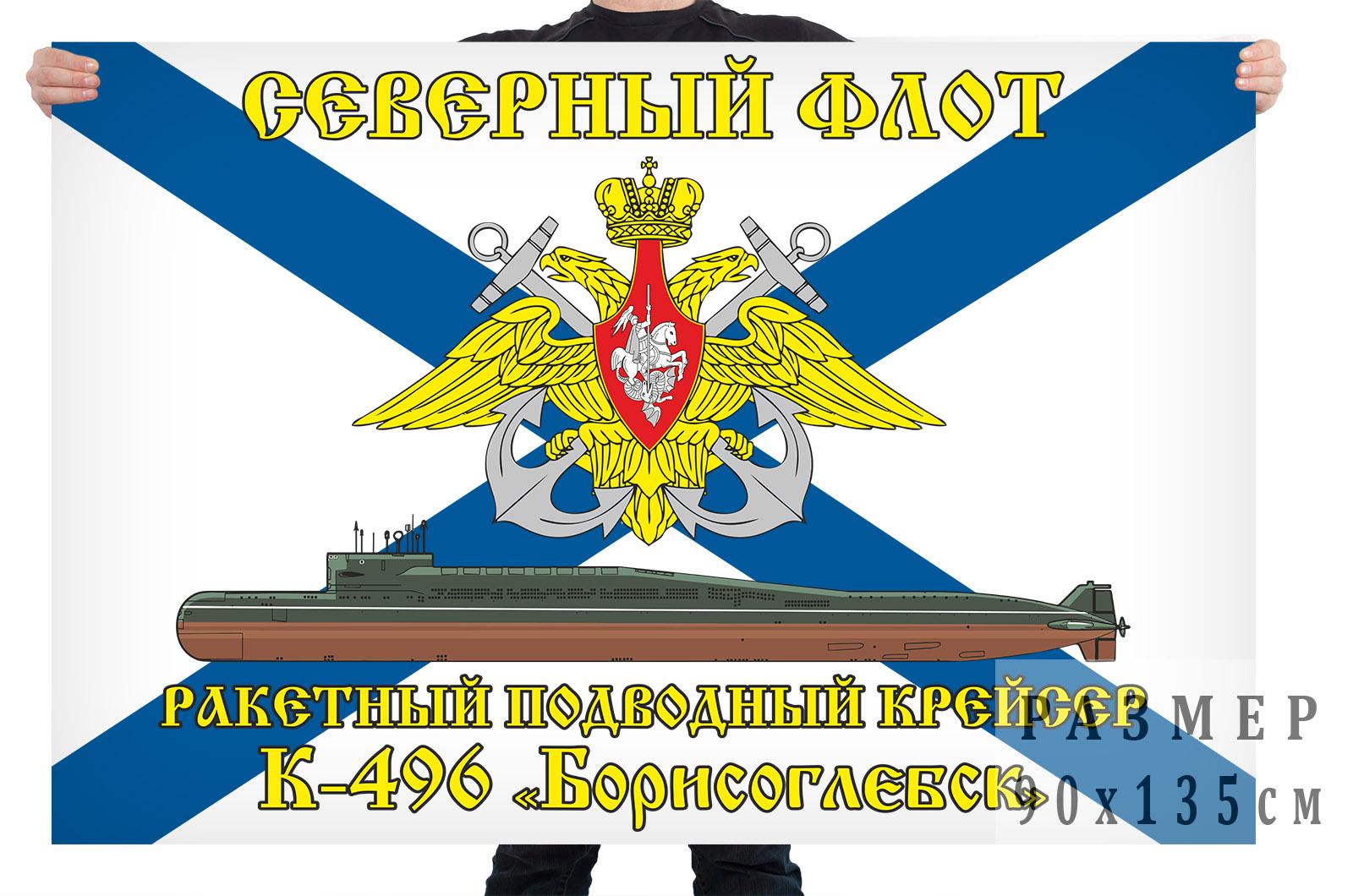 """Флаг ракетного подводного крейсера К-496 """"Борисоглебск"""""""
