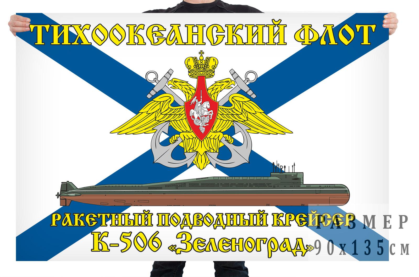 """Флаг ракетного подводного крейсера К-506 """"Зеленоград"""""""