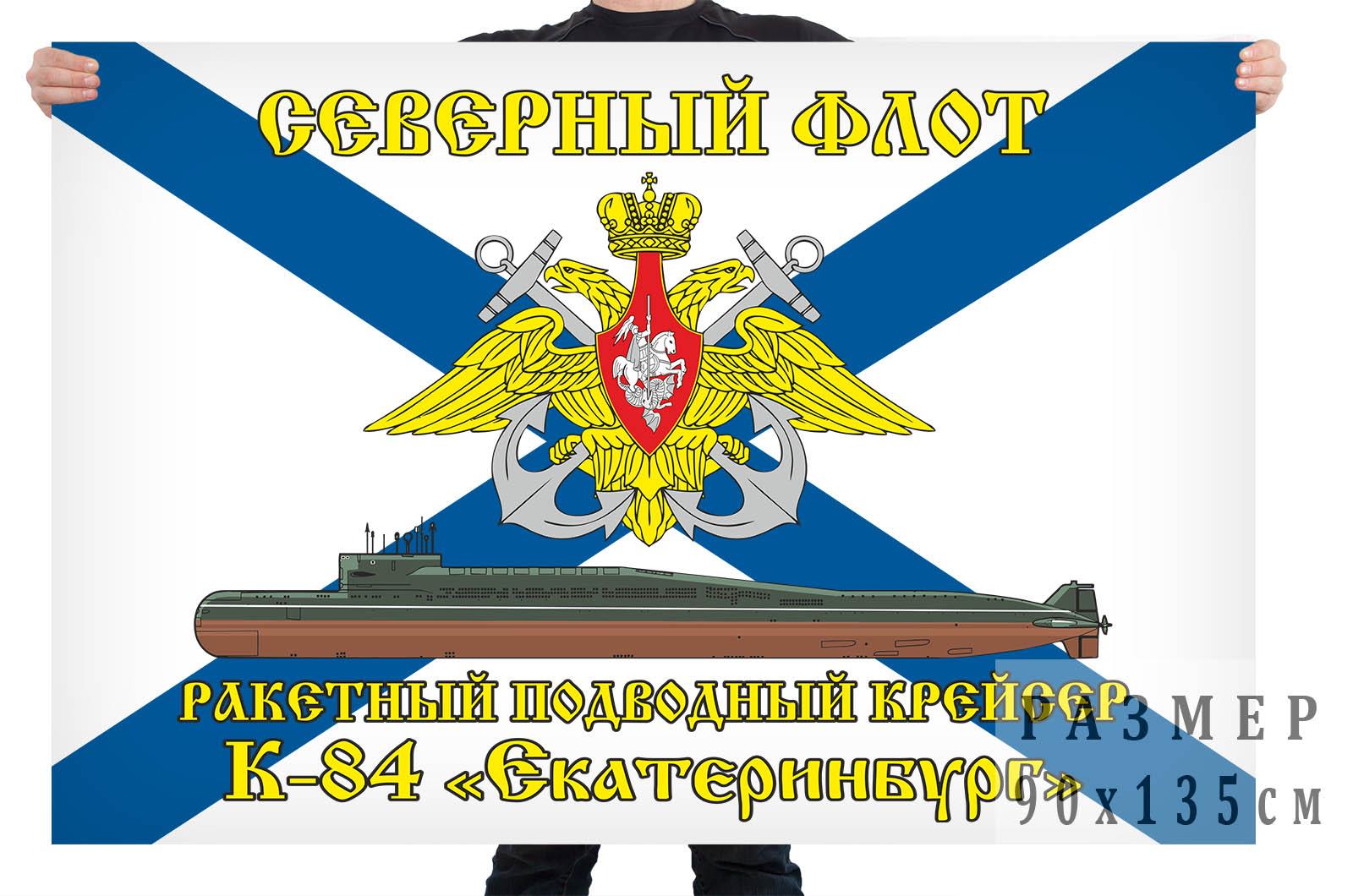 """Флаг ракетного подводного крейсера К-84 """"Екатеринбург"""""""