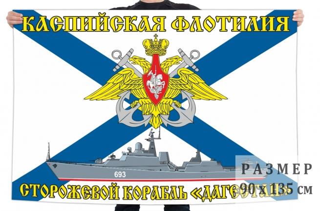 """Флаг ракетного сторожевого корабля """"Дагестан"""""""