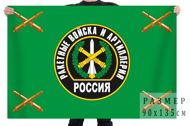 Флаг ракетных войск и артиллерии РФ