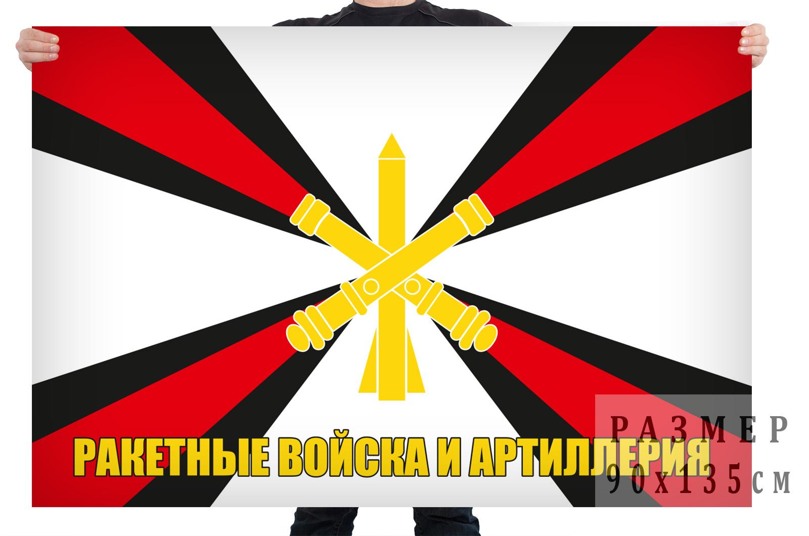 Флаг ракетных войск и артиллерии России