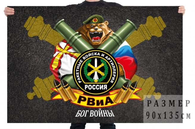Флаг Ракетных войск и артиллерии Российской Федерации