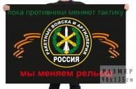 Флаг ракетных войск и артиллерии с девизом