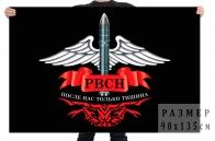 Флаг Ракетных войск стратегического назначения с девизом