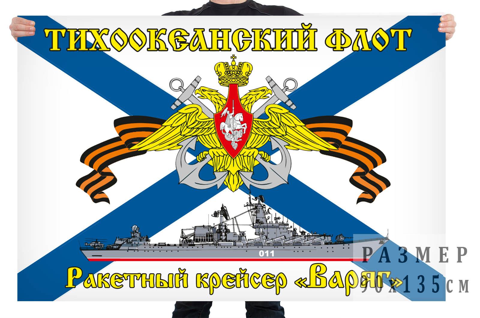 "Флаг Ракетный крейсер ""Варяг"""