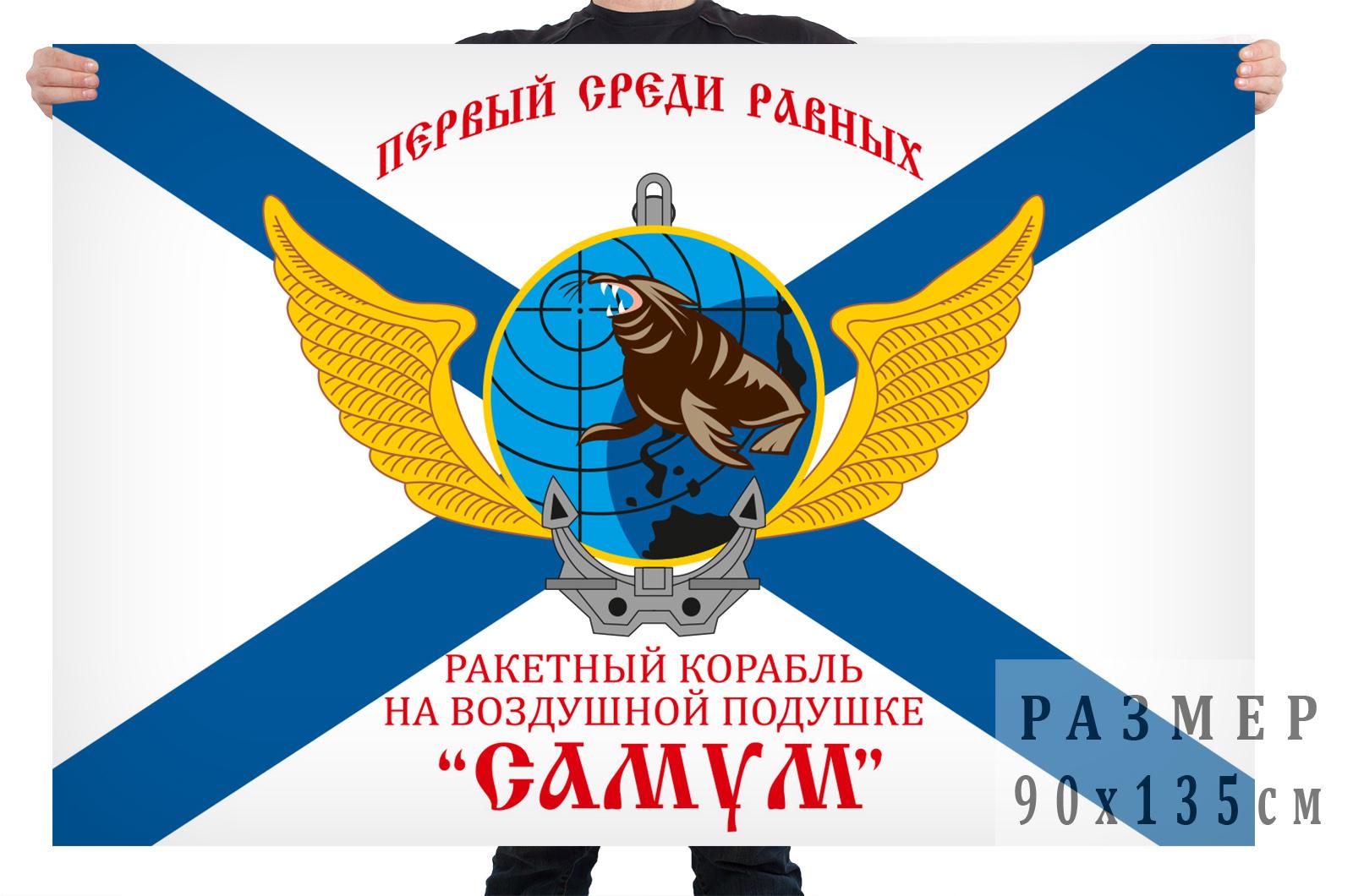 Флаг Ракетный корабль Самум