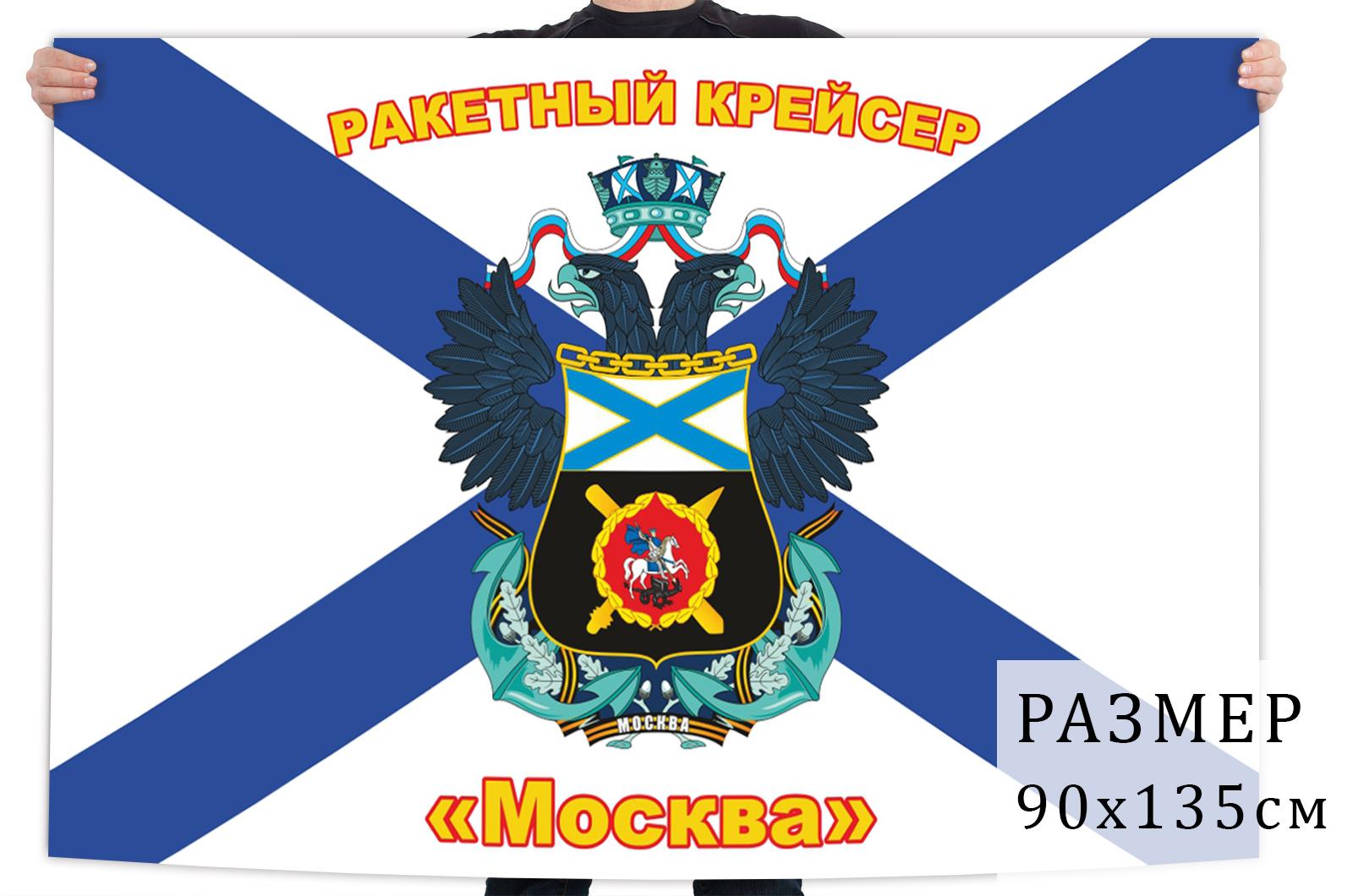 Флаг Ракетный Крейсер Москва