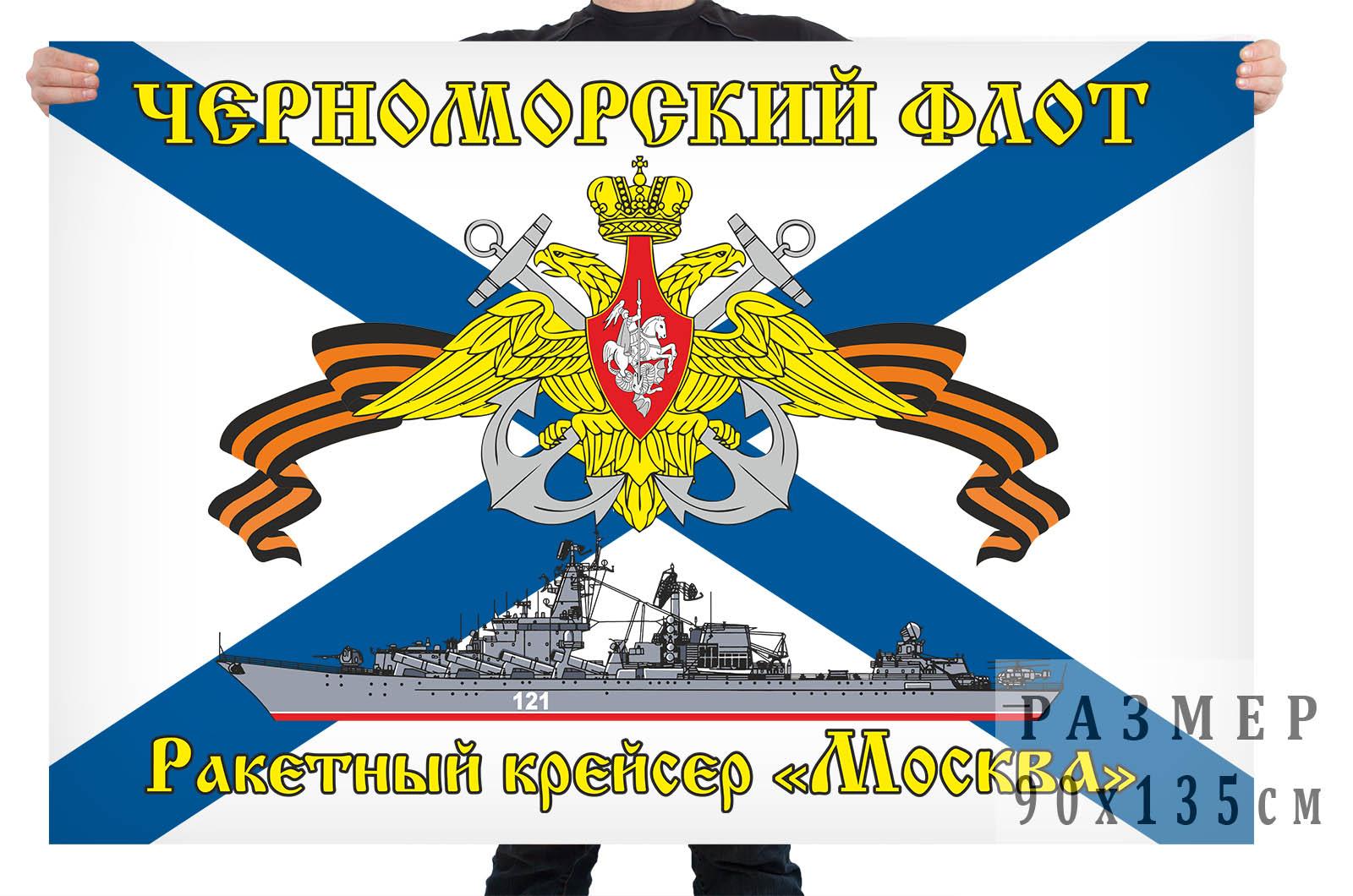 Флаг ракетный крейсер «Москва»