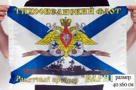 Флаг Ракетный крейсер Варяг Тихоокеанского флота 40x60