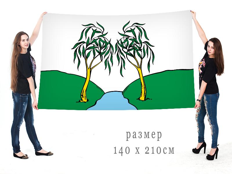 Большой флаг Ракитянского района