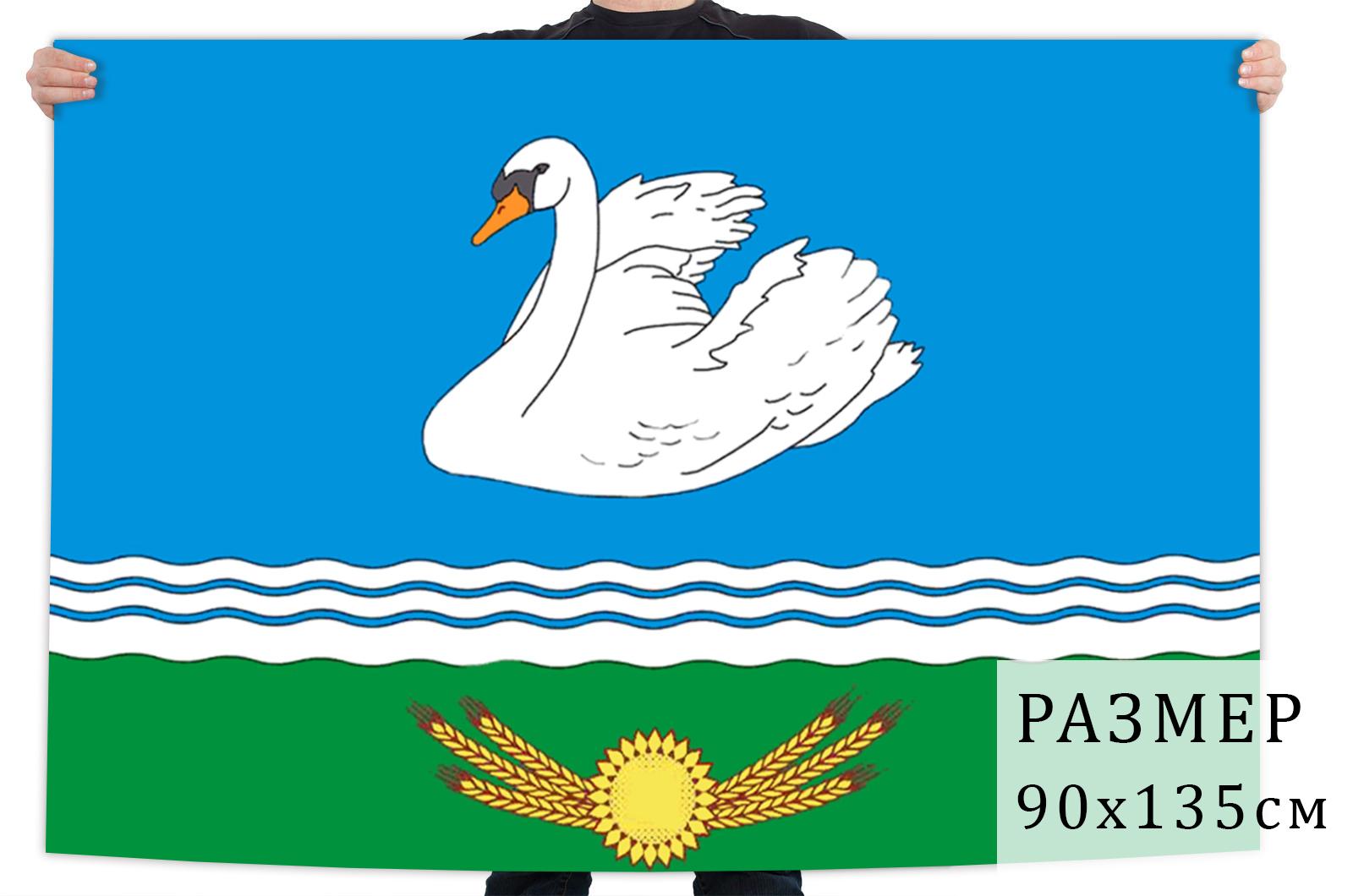Флаг Раздольненского района