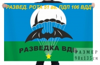 Флаг Развед. рота 51 гв. ПДП 106 ВДД