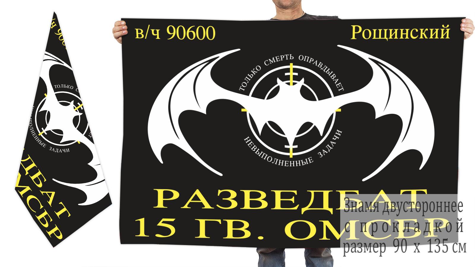 Двухсторонний флаг Разведбат 15-я гв. ОМСБр, в/ч 90600 Рощинский
