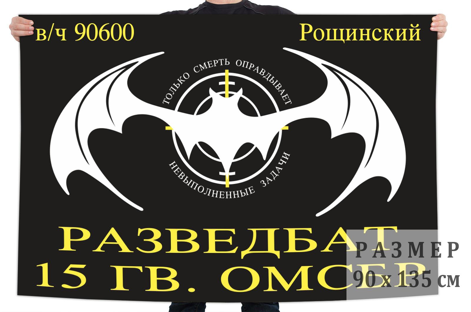 Купить с доставкой флаг Разведбат 15-я ОМСБр