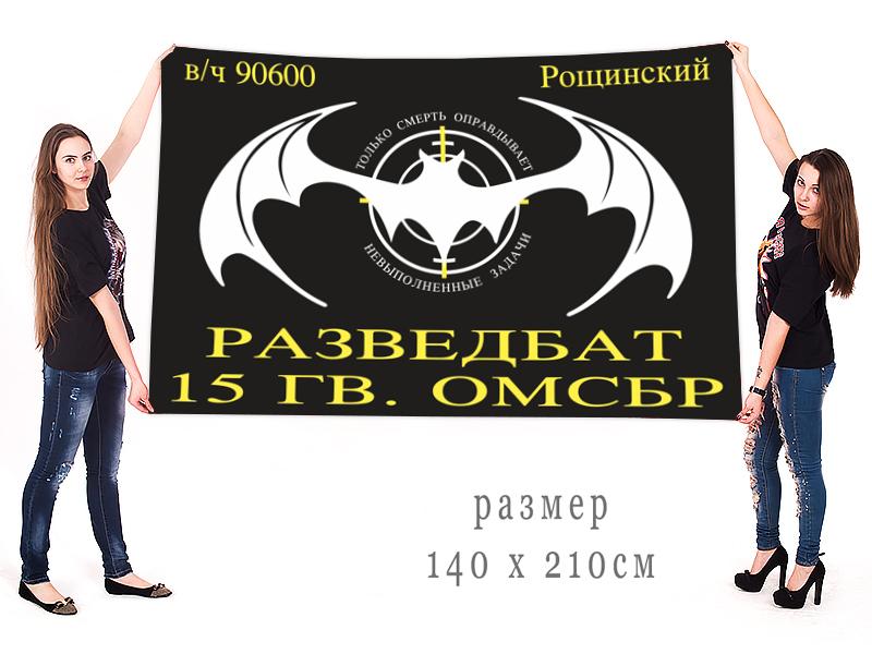 Флаг Разведбат 15-я отдельная мотострелковая бригада, Рощинский, в/ч 90600
