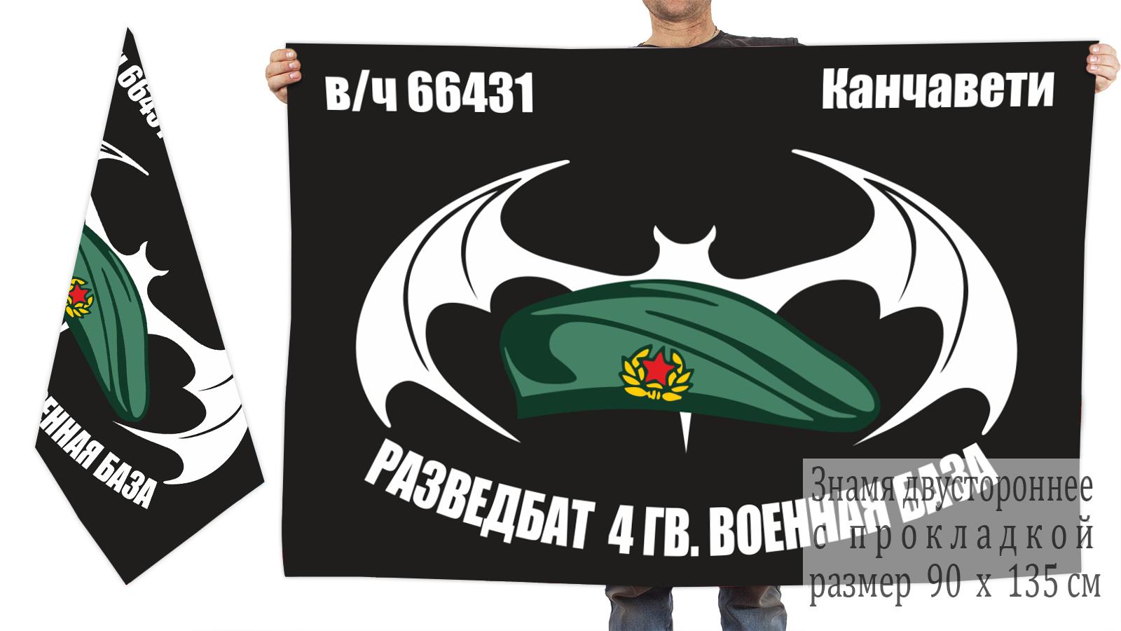Двухсторонний флаг Разведбат 4 гв. Военная база Канчавети