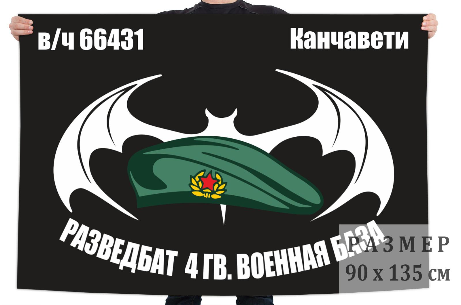 Флаг Разведбат 4 гв. Военная база Канчавети