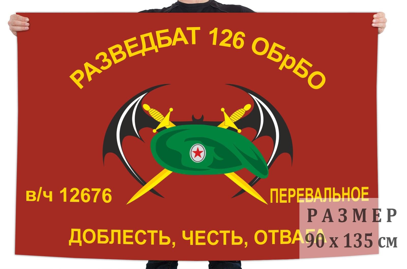 Флаг Разведбата 126 ОБрБО ЧФ