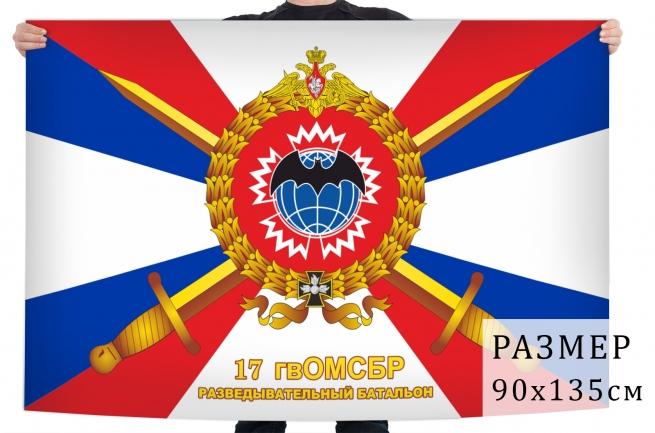 Флаг Разведбата 17 Гв. ОМСБр