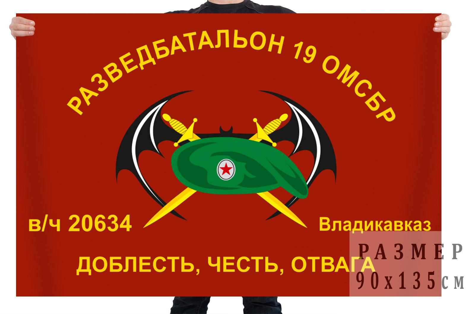 Флаг Разведбата 19 ОМСБр