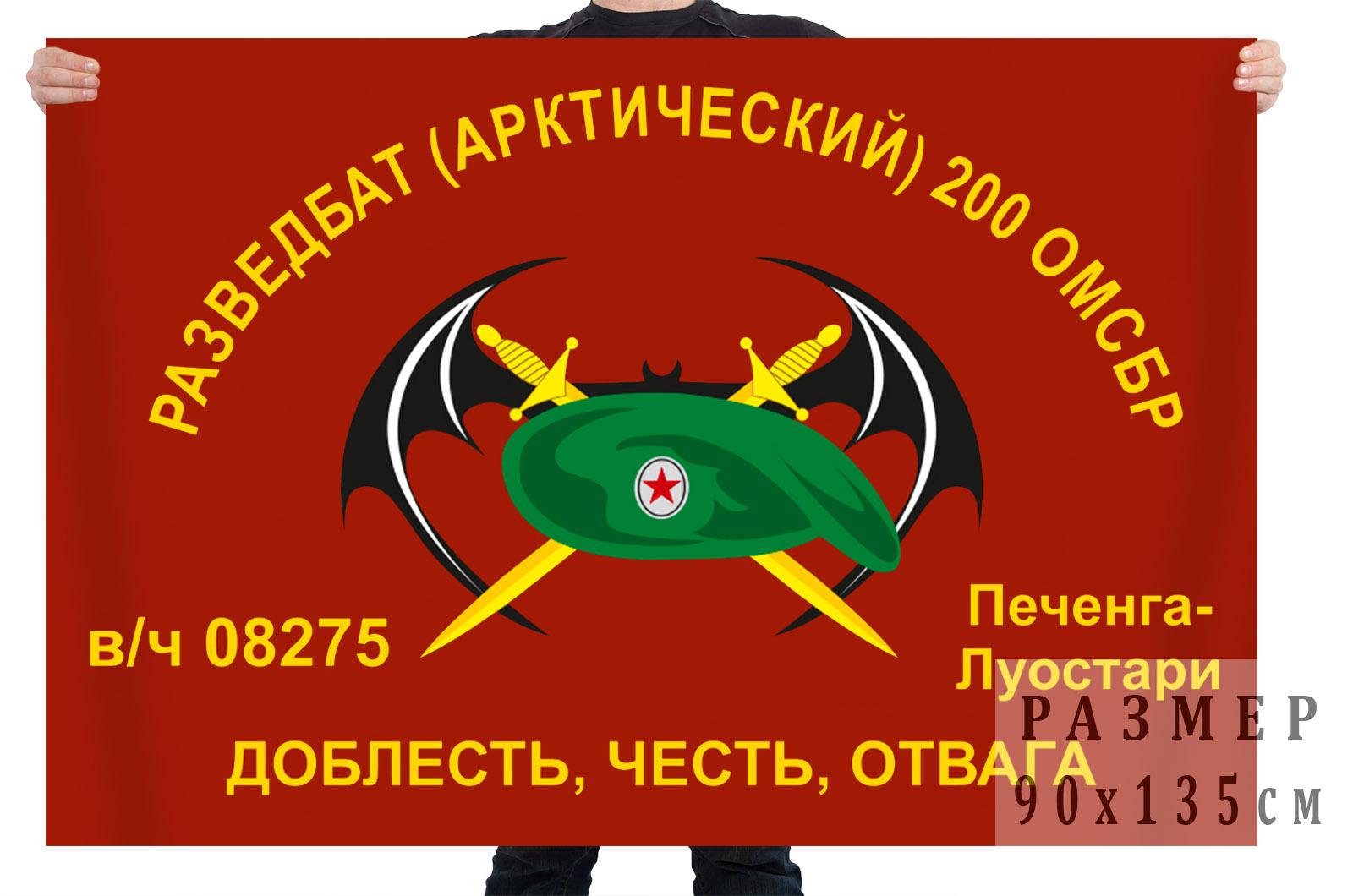 Флаг Разведбата 200 ОМсБр (а)