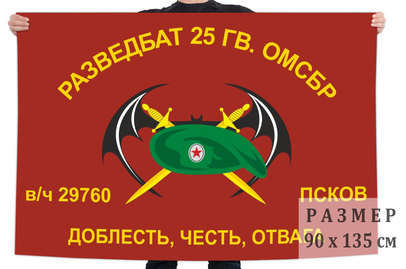 Флаг Разведбата 25 Гв. ОМСБр