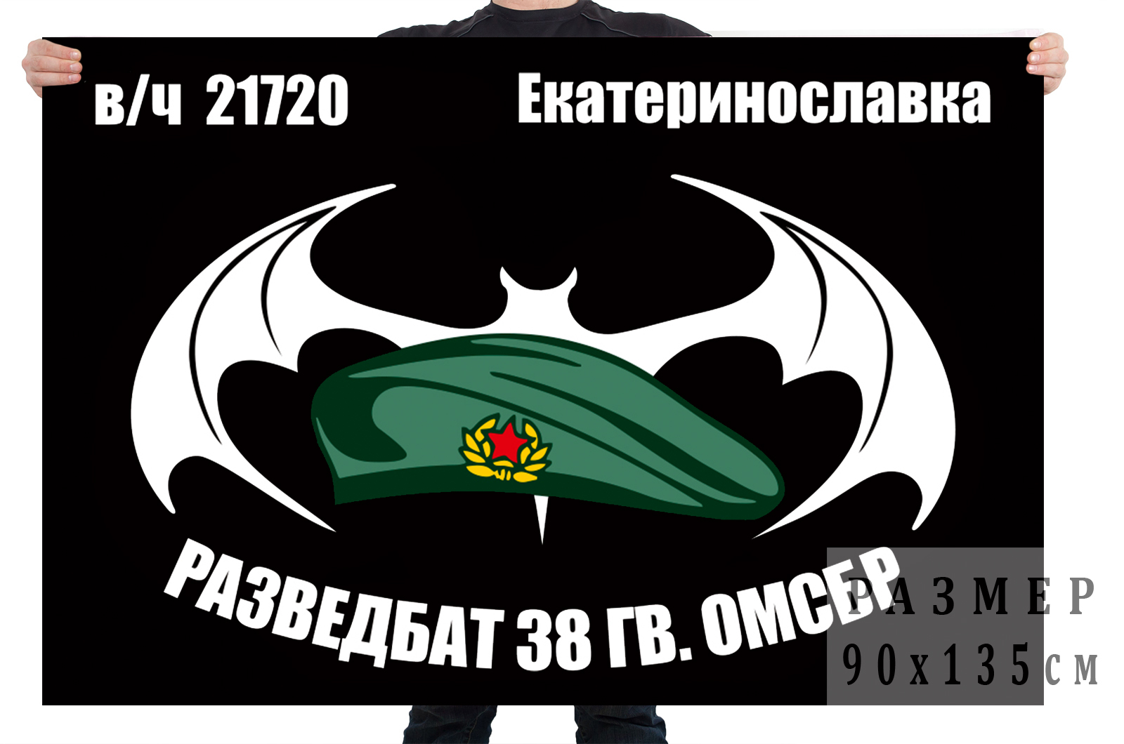 Флаг Разведбата 38 Гв. ОМСБр