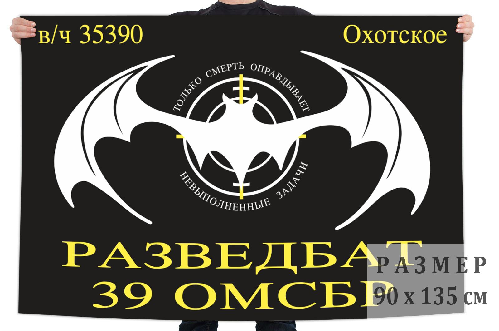 Флаг Разведбата 39 ОМСБр