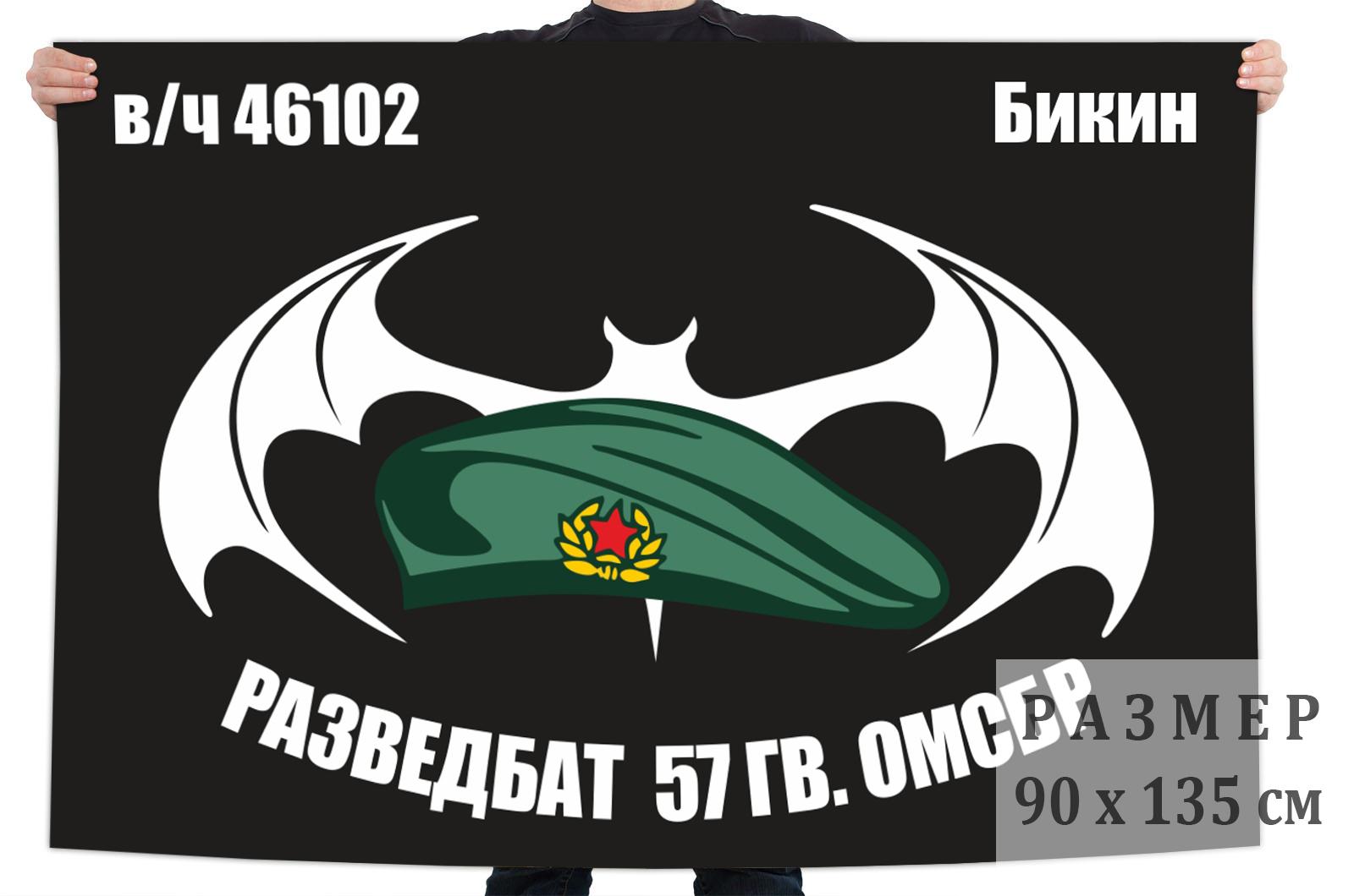 Флаг Разведбата 57 Гв. ОМСБр