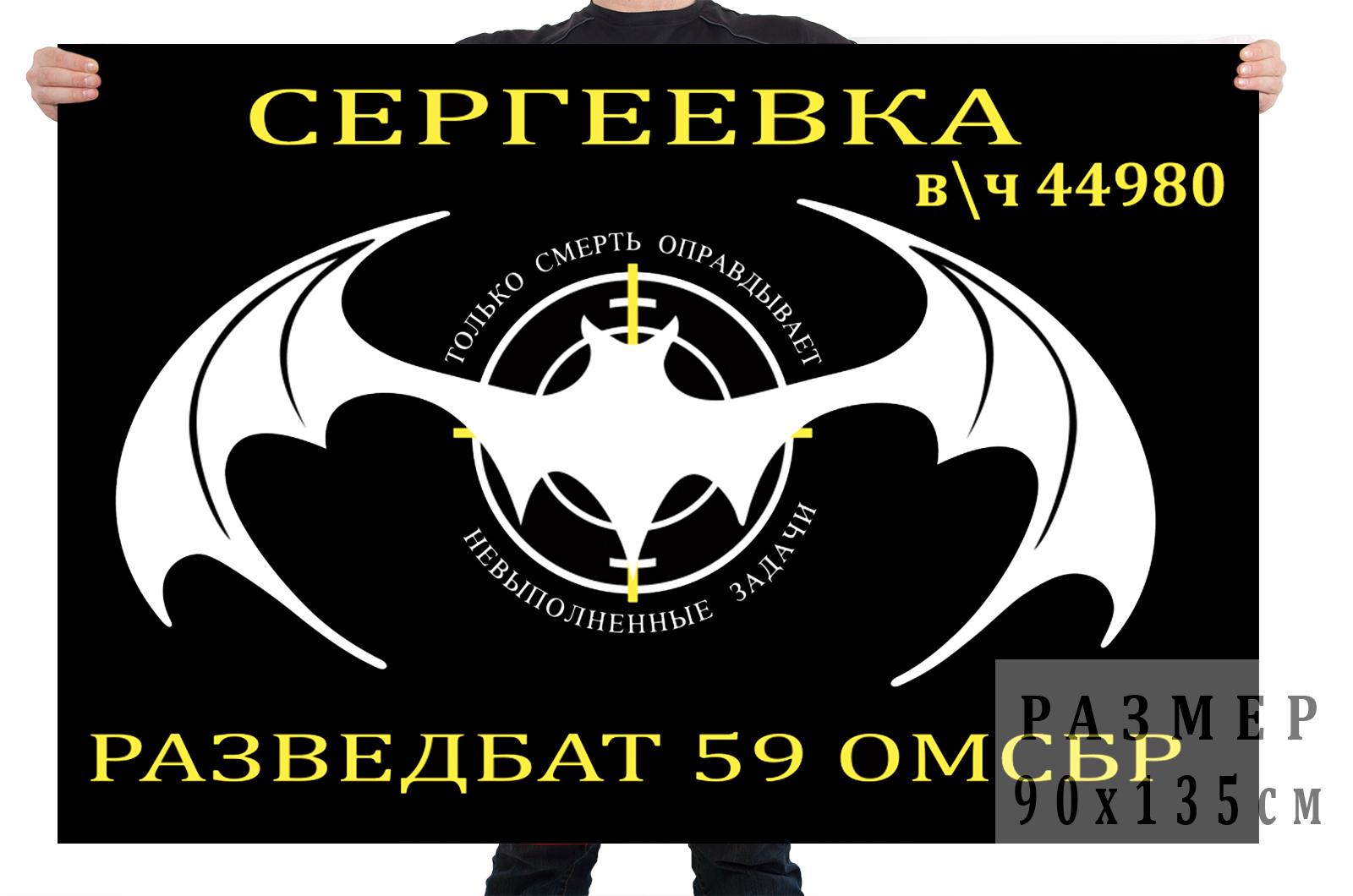 Флаг разведбата 59 ОМСБР спецназа ГРУ