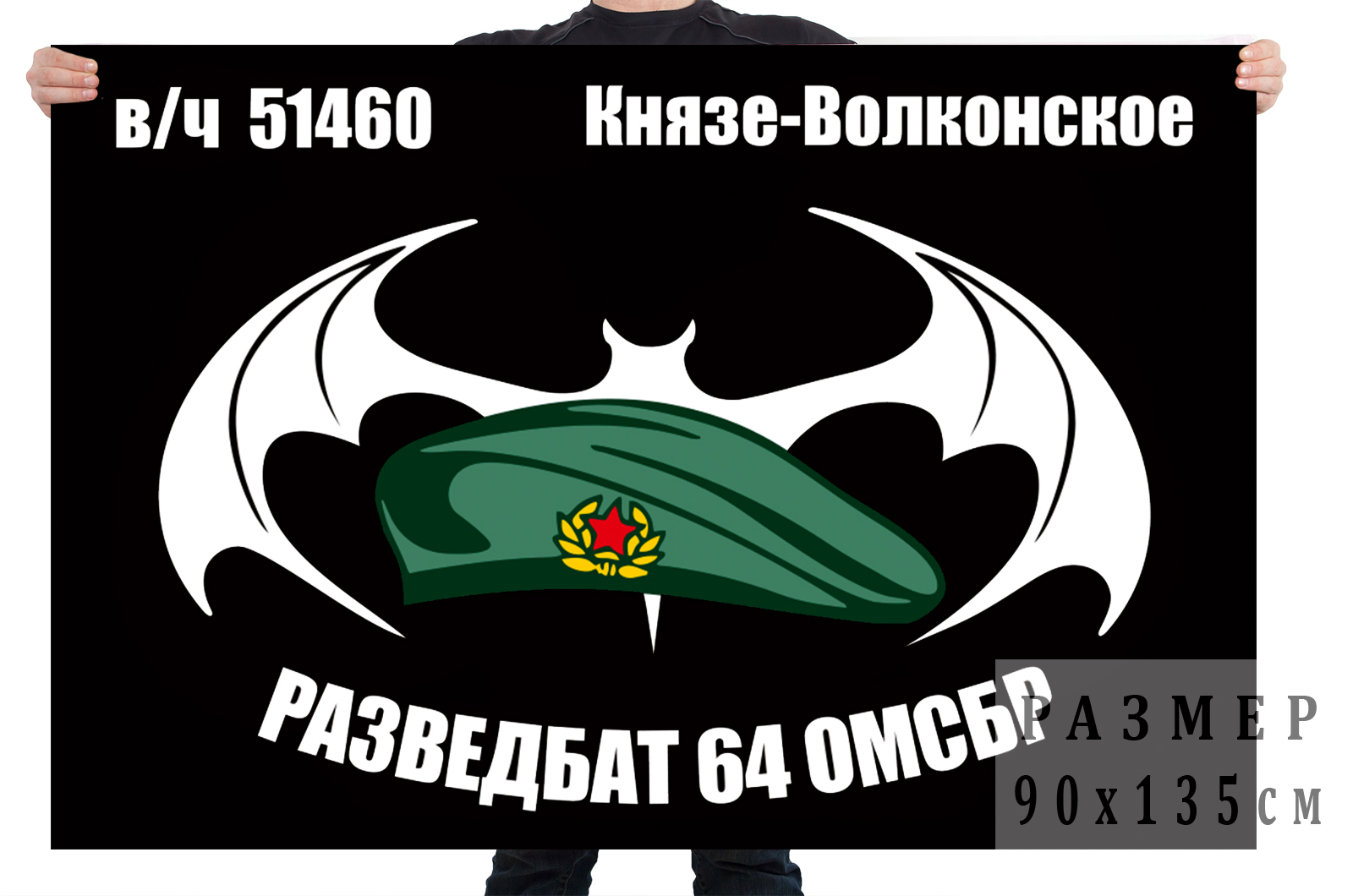 Флаг Разведбата 64 ОМСБр