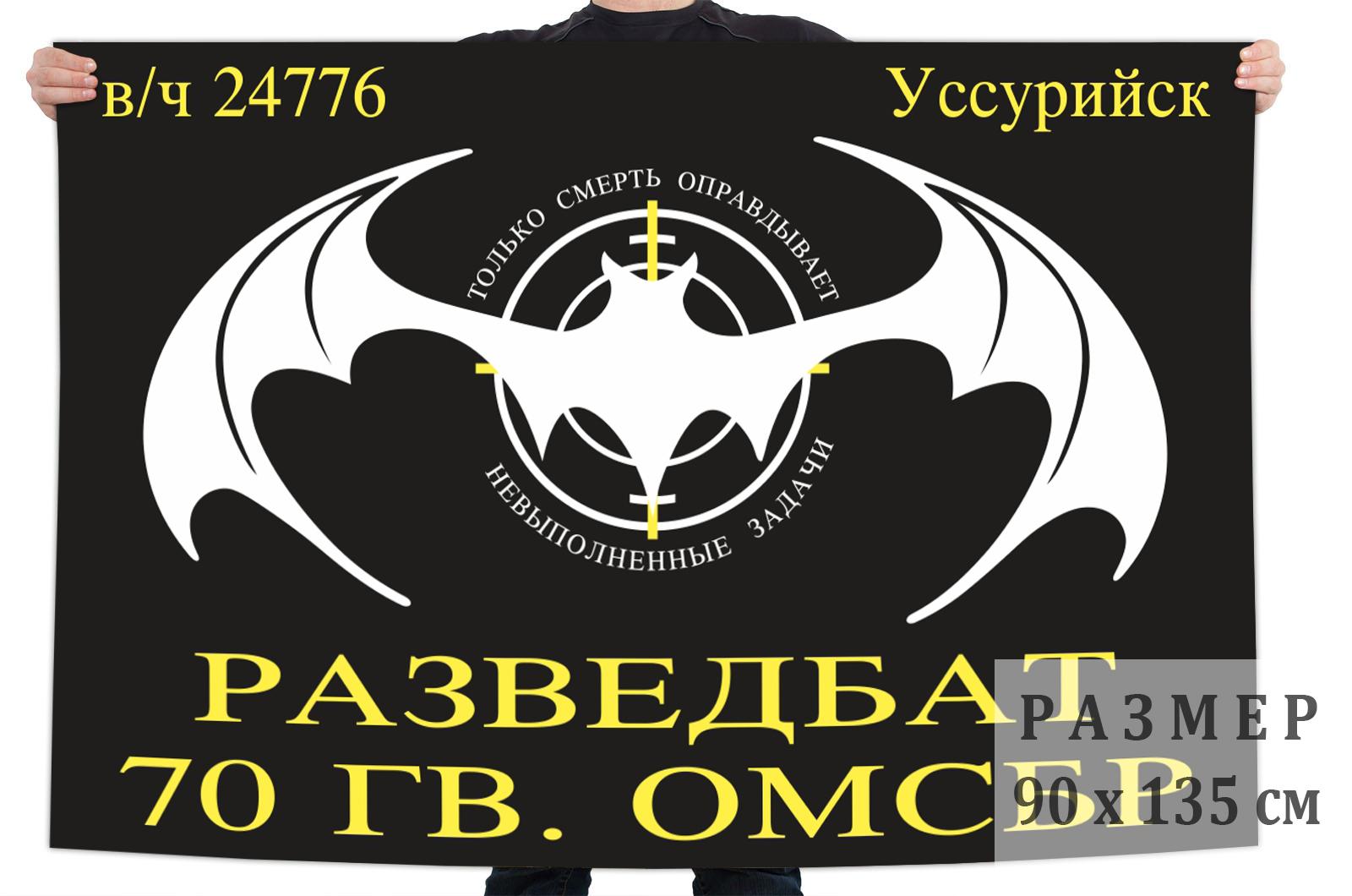 Флаг Разведбата 70 ОМСБр