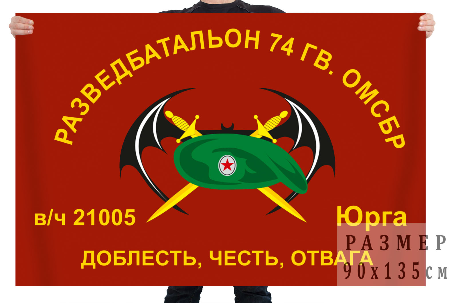 Флаг Разведбата 74 Гв. ОМСБр