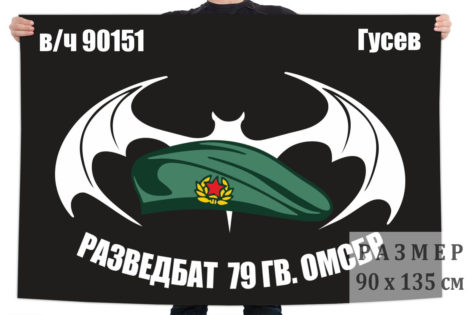 Флаг Разведбата 79 ОМСБр
