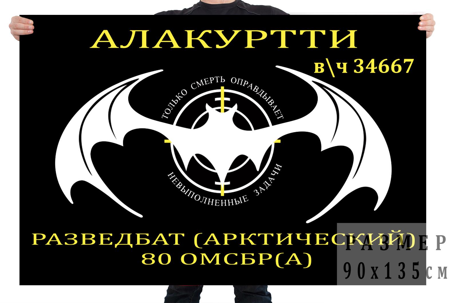 Флаг разведбата Арктического 80 ОМСБР