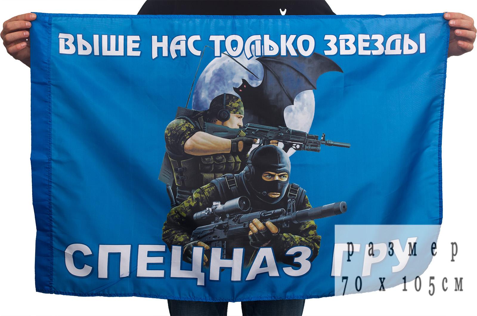 """Купить флаг """"Разведчики ГРУ"""" 105x70"""