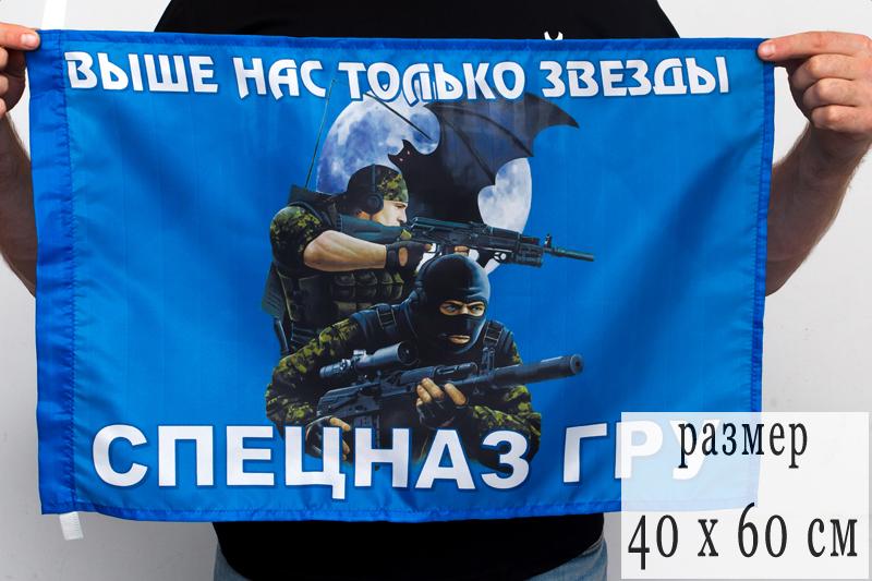 Флаг «Разведка ГРУ» 40х60