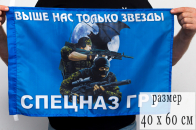 Флаг «Разведка ГРУ»