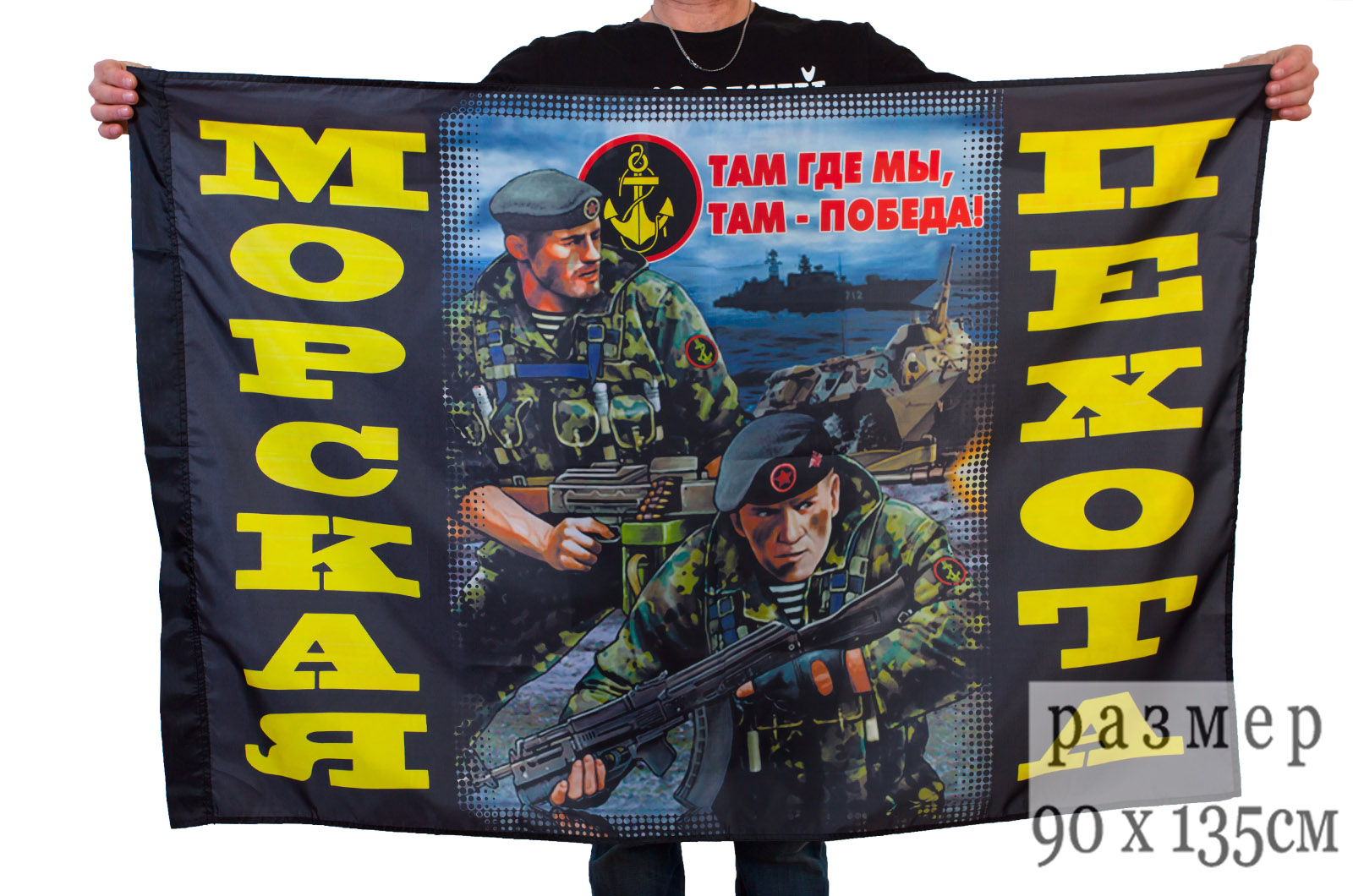 "Флаг ""Разведка морской пехоты"""