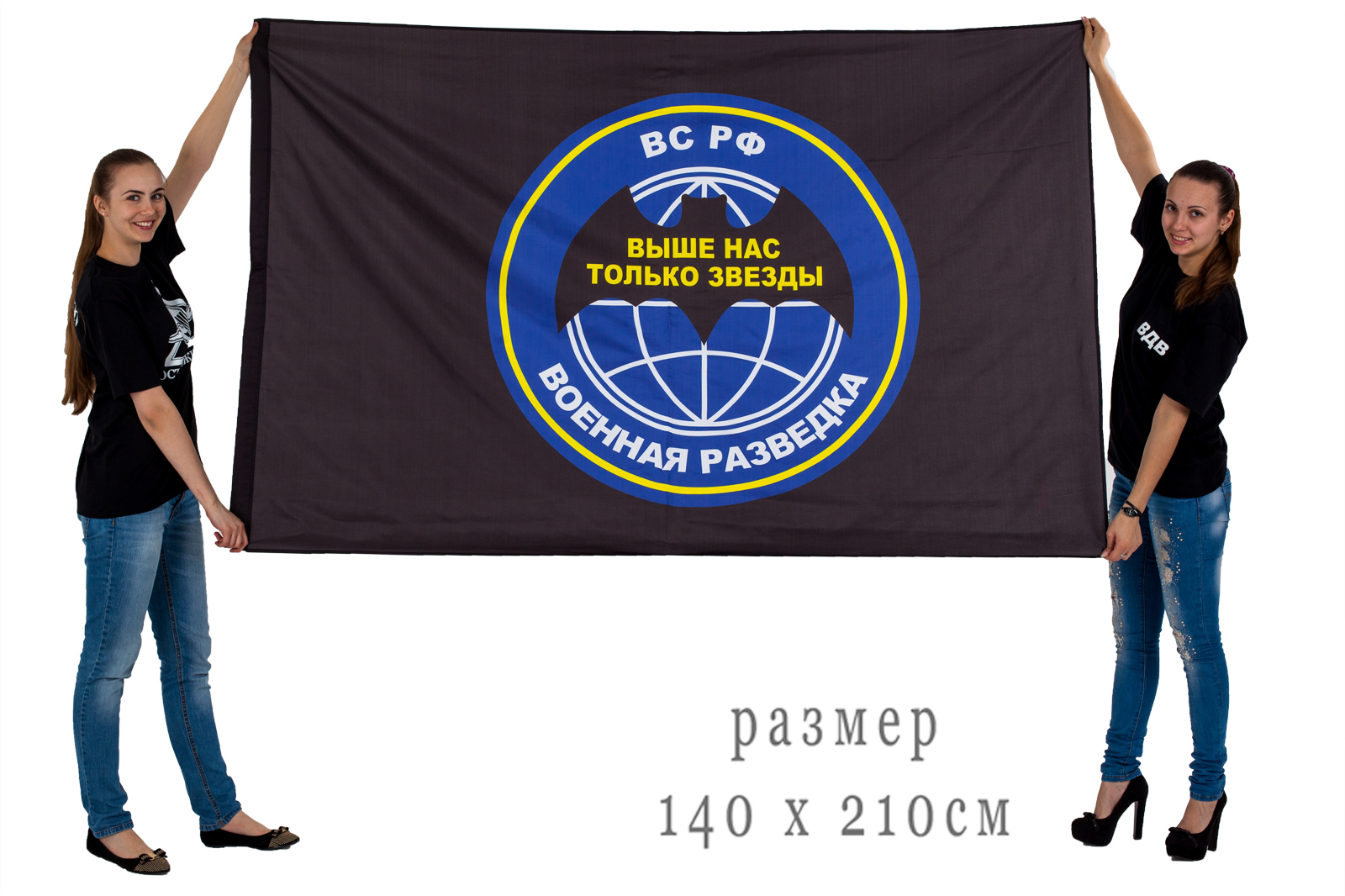 Флаг Разведка России