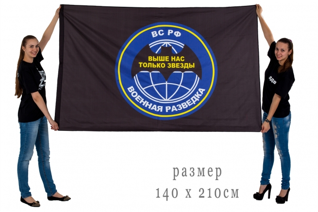 """Флаг """"Разведка России"""" 140х210"""