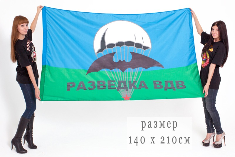 """Флаг """"Разведка ВДВ"""" 140х210"""