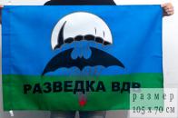"""Флаг """"Разведка ВДВ"""" 70х105"""
