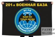 Флаг разведки 201 военной базы ВС России